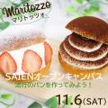 菜園調理師専門学校 ★マリトッツォ★イタリア発祥の伝統菓子を作ってみよう!
