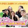 大阪ビジネスカレッジ専門学校 高校3年生限定!ドリームキャンパス!