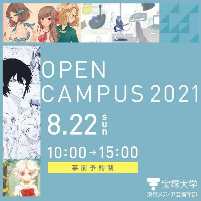 宝塚大学 【東京メディア芸術学部】8/22(日)オープンキャンパス開催1