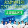 大阪人間科学大学 【言語聴覚学科】志望学科別 来場型OC