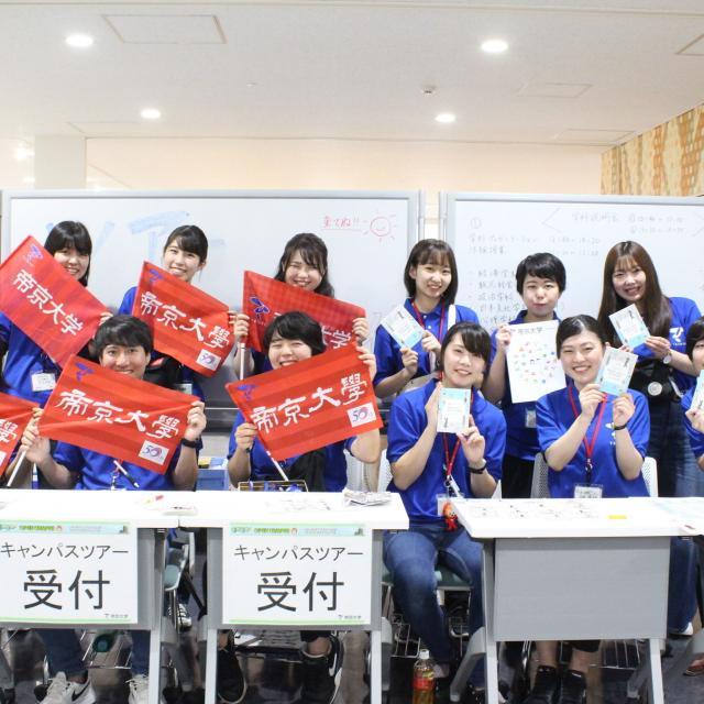 帝京大学 オープンキャンパス2019【八王子キャンパス】1