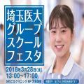 埼玉医大グループスクールフェスタ/埼玉医科大学