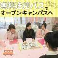 福岡医療秘書福祉専門学校 無料バスツアーでオープンキャンパスに参加!