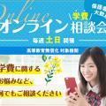 オンライン学費相談会/福岡ウェディング&ホテル・IR専門学校