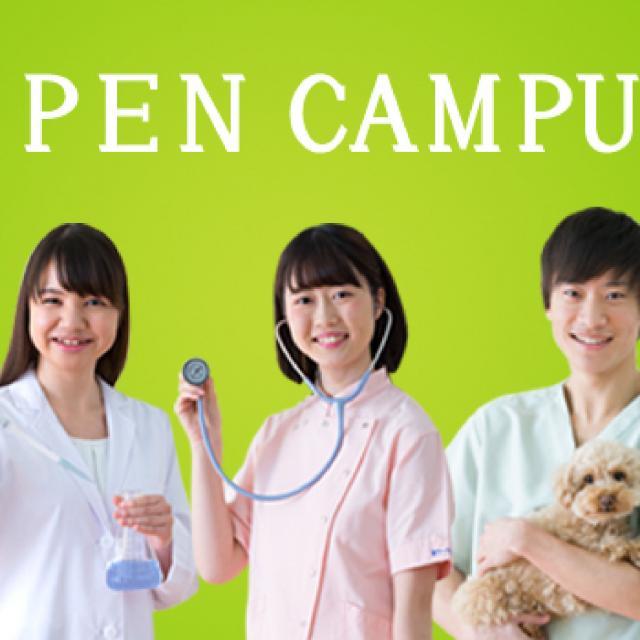 ヤマザキ動物看護大学 ミニオープンキャンパス 20181
