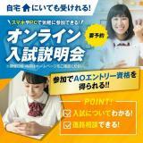 オンライン入試説明会 <高校生・再進学者対象>の詳細