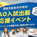 新大阪歯科技工士専門学校 【高校3年生限定】AO入試出願応援イベント!!