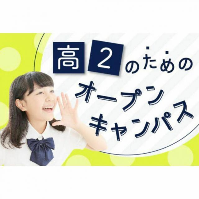 大阪医療技術学園専門学校 高2のためのオープンキャンパス1