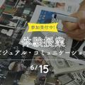 御茶の水美術専門学校 【体験授業】ビジュアル・コミュニケーション