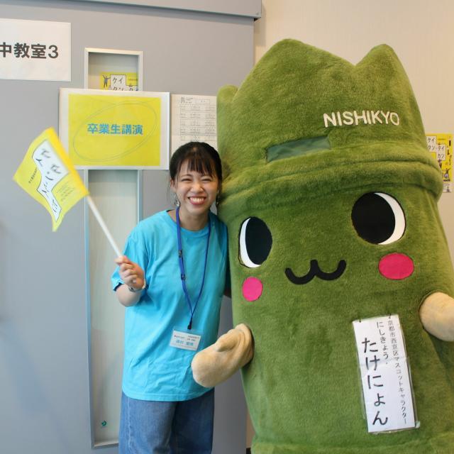 京都経済短期大学 『ケイタンWEBオーキャン2021』開催中☆2