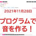 日本国際工科専門学校 【メディアプログラミング】音を作りながらプログラミング入門