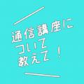 総合学園ヒューマンアカデミー仙台校 おうち時間! ご自宅で驚くほど学べる「デジタル漫画通信講座」