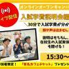 東京スイーツ&カフェ専門学校 カメラ・マイクOFFで気軽に♪ー入試学費説明会編ー