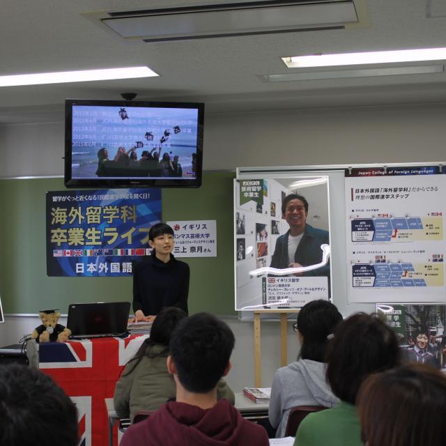 日本外国語専門学校 海外大学留学フェア3