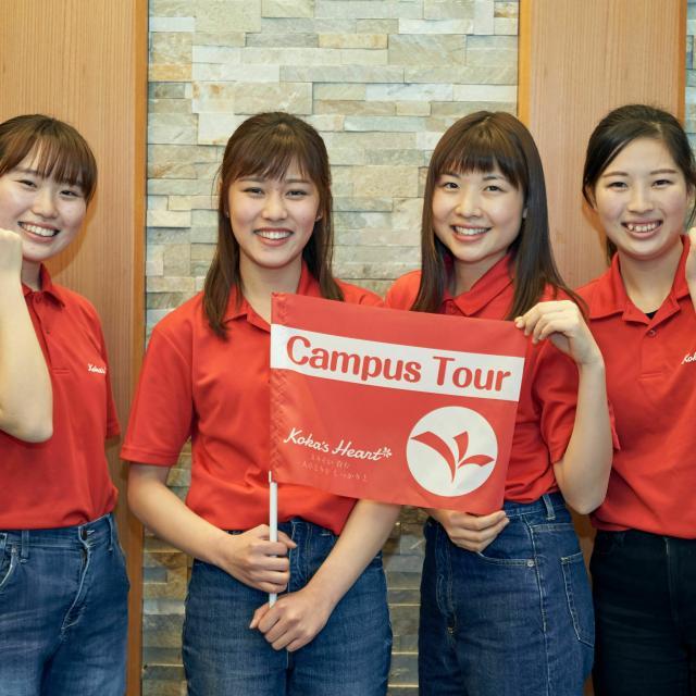 京都光華女子大学短期大学部 ナイトオープンキャンパス20212