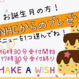 NHC BIRTHDAY!お誕生月の方限定!高校生限定!の詳細
