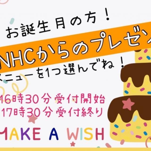理容美容専門学校西日本ヘアメイクカレッジ NHC BIRTHDAY!お誕生月の方限定!高校生限定!1
