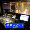 東京ビジュアルアーツ 5月 音楽総合学科 スタッフの体験入学(来校)