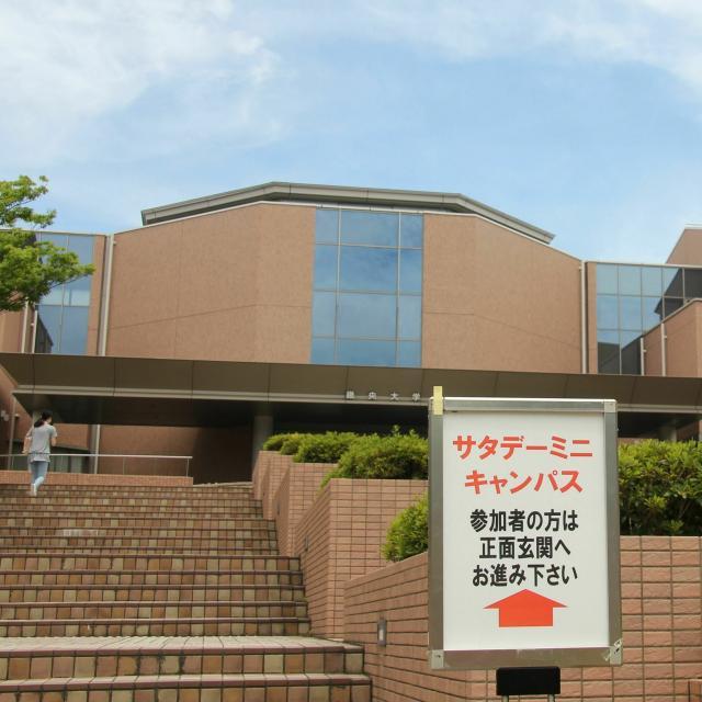 畿央大学 【要事前予約】サタデーミニキャンパスを開催!1