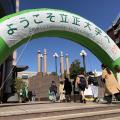 秋のオープンキャンパス/立正大学
