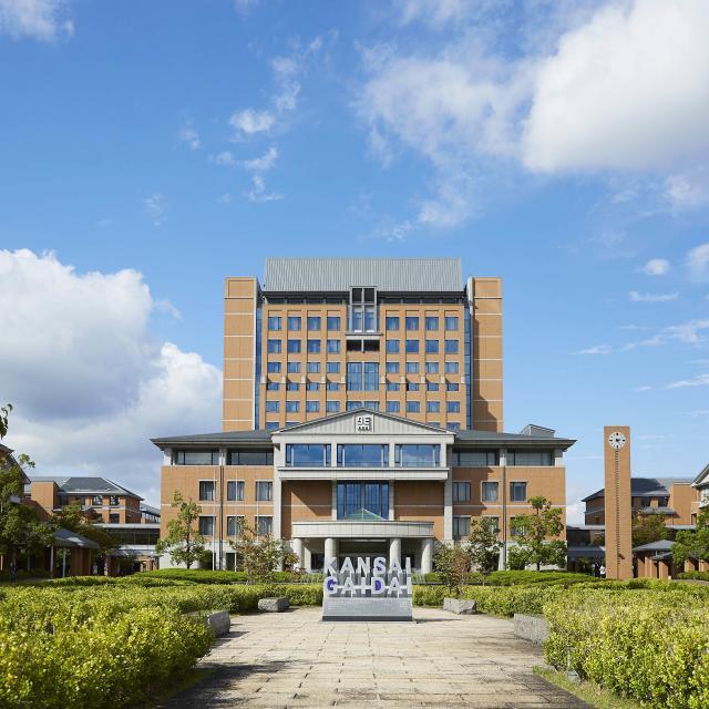 関西外国語大学 関西外大オープンキャンパス20192