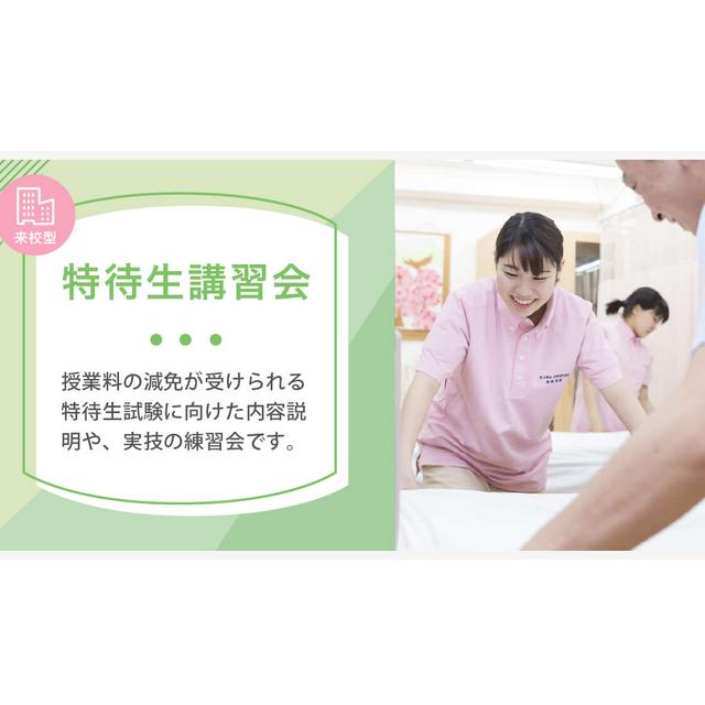 埼玉福祉保育医療専門学校 ★特待生講習会★1