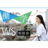 働きながら学べる WSコース相談会の詳細