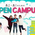 東京福祉専門学校 高2・高1向け スペシャルオープンキャンパス