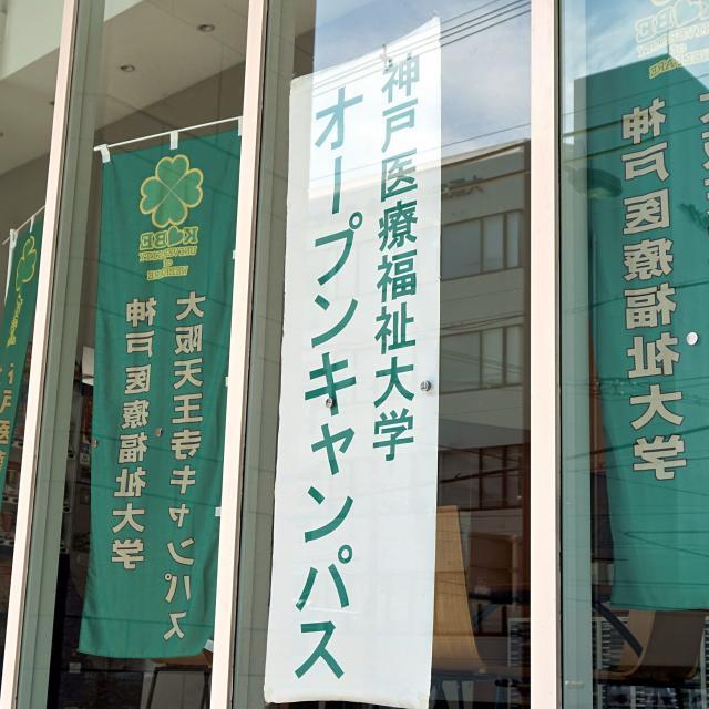 2017オープンキャンパス【大阪天王寺キャンパス】