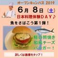 新潟調理師専門学校 魚をさばこう!第1弾☆鯵の照焼き和風チーズバーガー!!