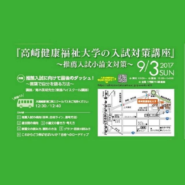 【健康栄養学科】推薦入試小論文対策講座