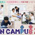 オープンキャンパス2019/大阪河崎リハビリテーション大学