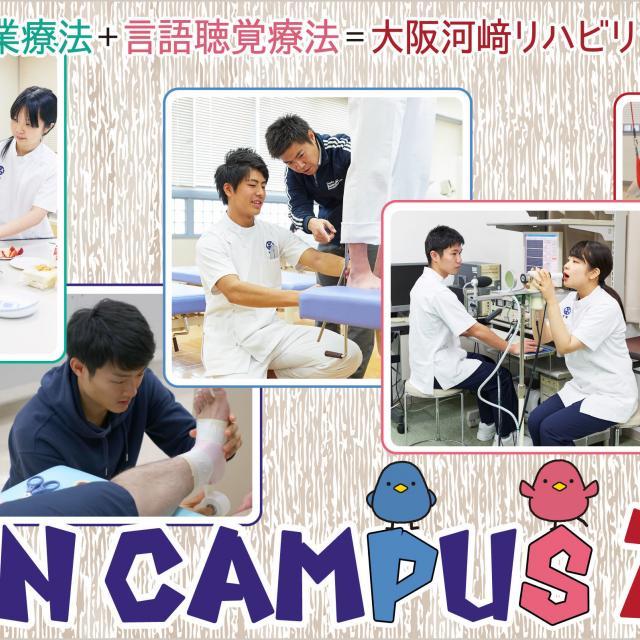 大阪河崎リハビリテーション大学 オープンキャンパス20191