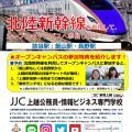 上越公務員・情報ビジネス専門学校 北陸新幹線で長野から無料でオープンキャンパスに参加しよう!
