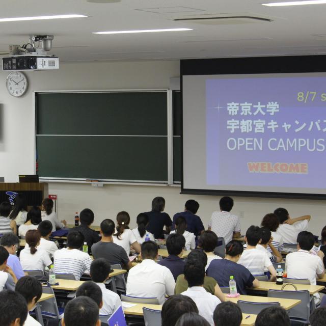 オープンキャンパス 2017 【宇都宮キャンパス】