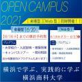 横浜商科大学 【Web型】今年度の初のオープンキャンパスを開催します!