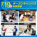 名古屋リゾート&スポーツ専門学校 【7/19】オープンキャンパス