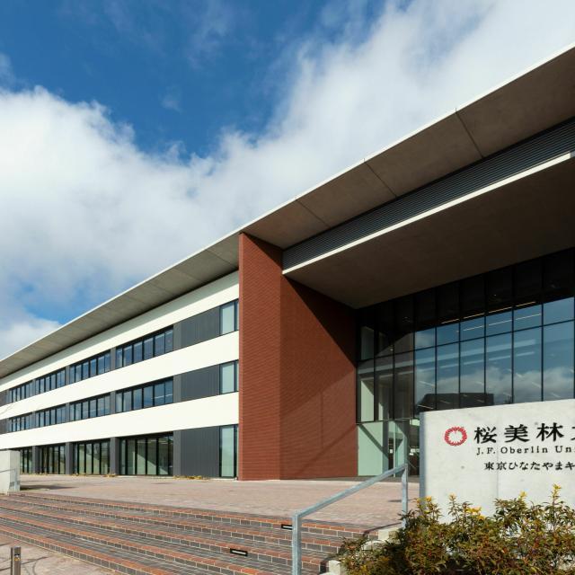 桜美林大学 【東京ひなたやまキャンパス】オープンキャンパス1