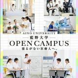 藍野大学 オープンキャンパスの詳細