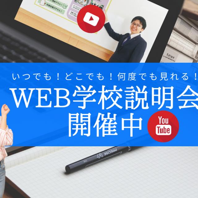 京都栄養医療専門学校 自宅で見られる!WEB学校説明会3
