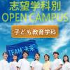 大阪人間科学大学 【子ども教育学科】志望学科別 来場型OC
