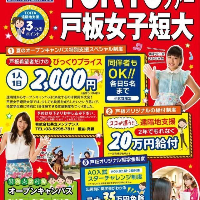 戸板TOKYOツアープラン2,000円で宿泊可