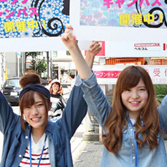大阪ベルェベル美容専門学校 5/27(日) 5月最後のオープンキャンパス!4