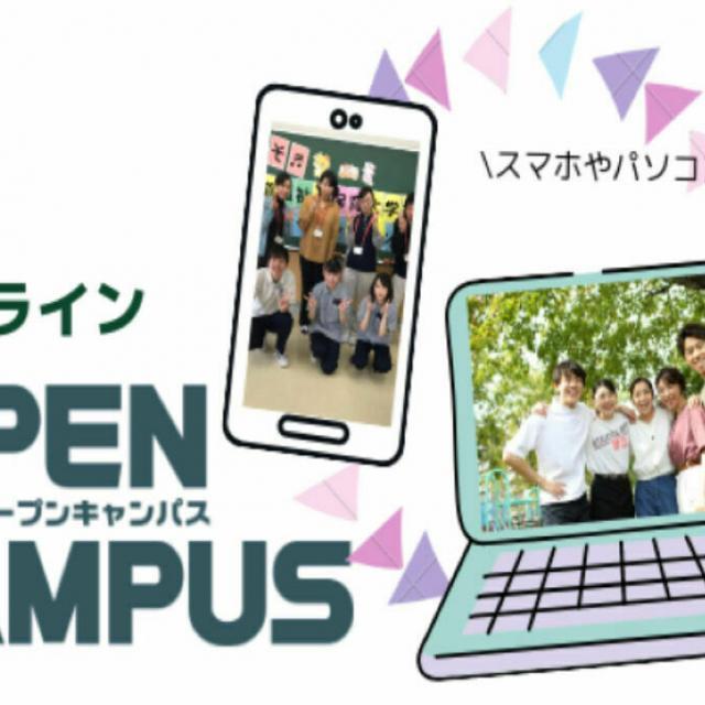 北海道スポーツ専門学校 オンラインオープンキャンパス!【参加者プレゼント付】1