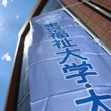 伊勢崎キャンパス オープンキャンパス2019の詳細