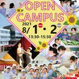 相馬看護専門学校オープンキャンパス2021の詳細
