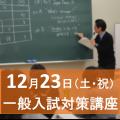 【一般入試対策講座】