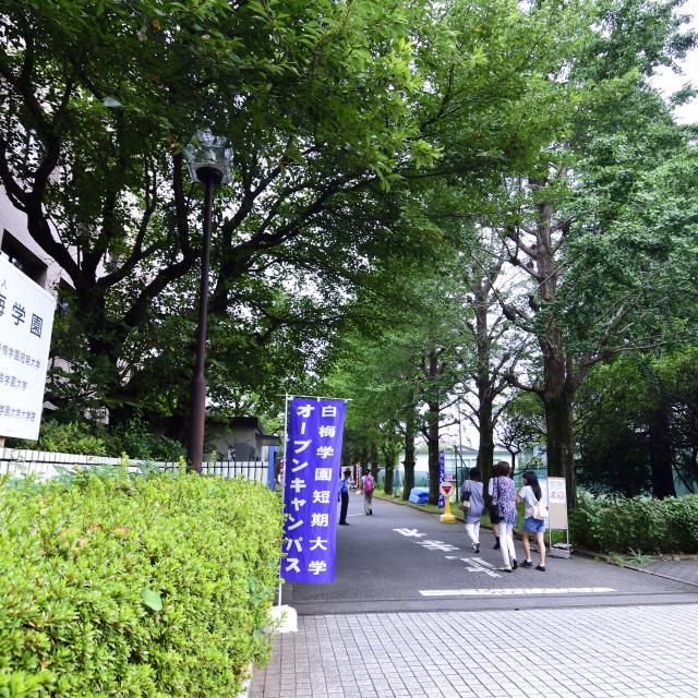 白梅学園短期大学 白梅オープンキャンパス20181