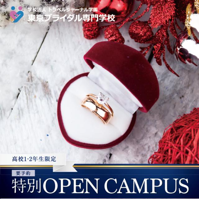 東京ブライダル専門学校 ★高校1・2年生限定オープンキャンパス★1