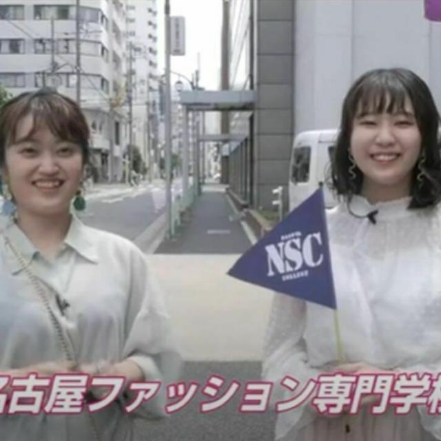 名古屋ファッション専門学校 【オンラインで学校紹介やキャンパスツアー】3